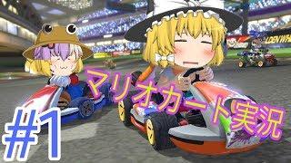 ゆっくり達のマリオカート8DXpart1
