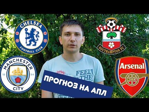 Челси - Манчестер Сити / Саутгемптон - Арсенал / Прогноз АПЛ Экспресс футбол