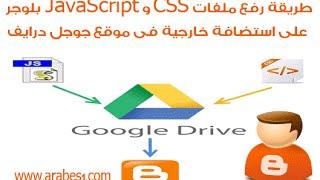 الدرس 51: كيفية رفع ملفات CSS و جافا سكريبت خاصة ببلوجر على موقع Google Drive