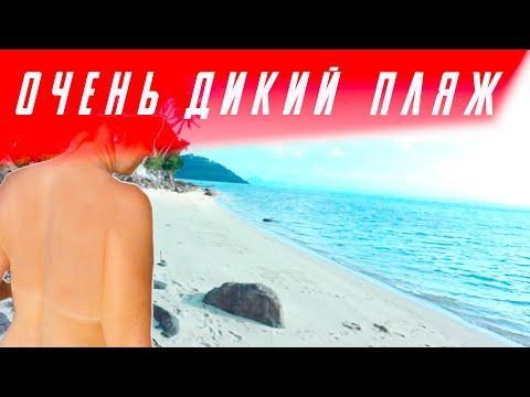 Влог/Наконец-то нашли настоящий нудистский пляж/Место не для слабаков на Самуи/Шикарный закат/Тай