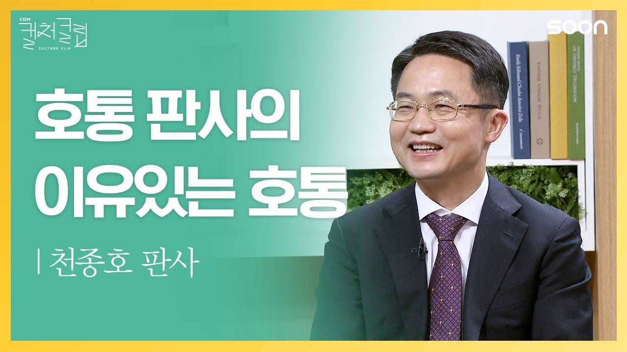 호통 판사의 이유있는 호통 | 천종호 판사 ????호통 판사 | CGNTV SOON CGN 컬처클립