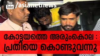 News Highlights 24/05/15 Kottayam Murder Case
