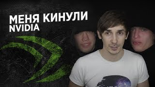 КАК МЕНЯ КИНУЛИ NVIDIA / GAME READY FUTURE