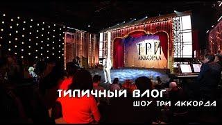 Типичный влог - пробрались на студию первого канала | Шоу Три Аккорда