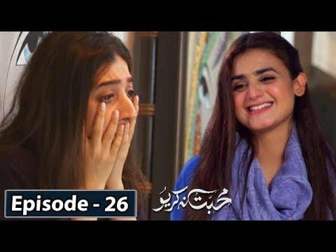 Download Mohabbat Na Kariyo - 2nd Last Ep || English Subtitles || 13th Mar 2020 - HAR PAL GEO