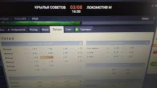 Прогноз фк Крылья советов - фк Локомотив кэф 2.36 (4 тур РПЛ)