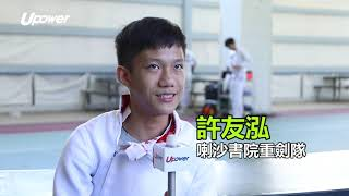 Publication Date: 2018-01-03 | Video Title: 20171227 UPOWER 【每周一校】體能‧古法‧兄弟