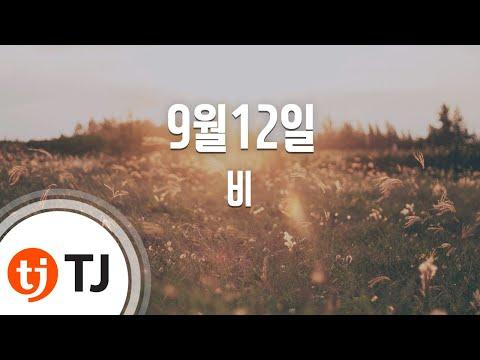 [TJ노래방] 9월12일 - 비 (September 12 - Rain) / TJ Karaoke