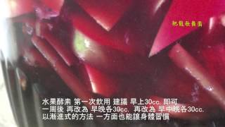 2013.09.11 - 哇a綜合水果酵素