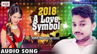 Wish You Happy New Year Sanjeet Singh 2018 A Love Symbol Bhojpuri New Year Song 2018