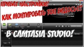 Как монтировать видео Camtasia Studio 8(, 2014-04-12T19:06:36.000Z)