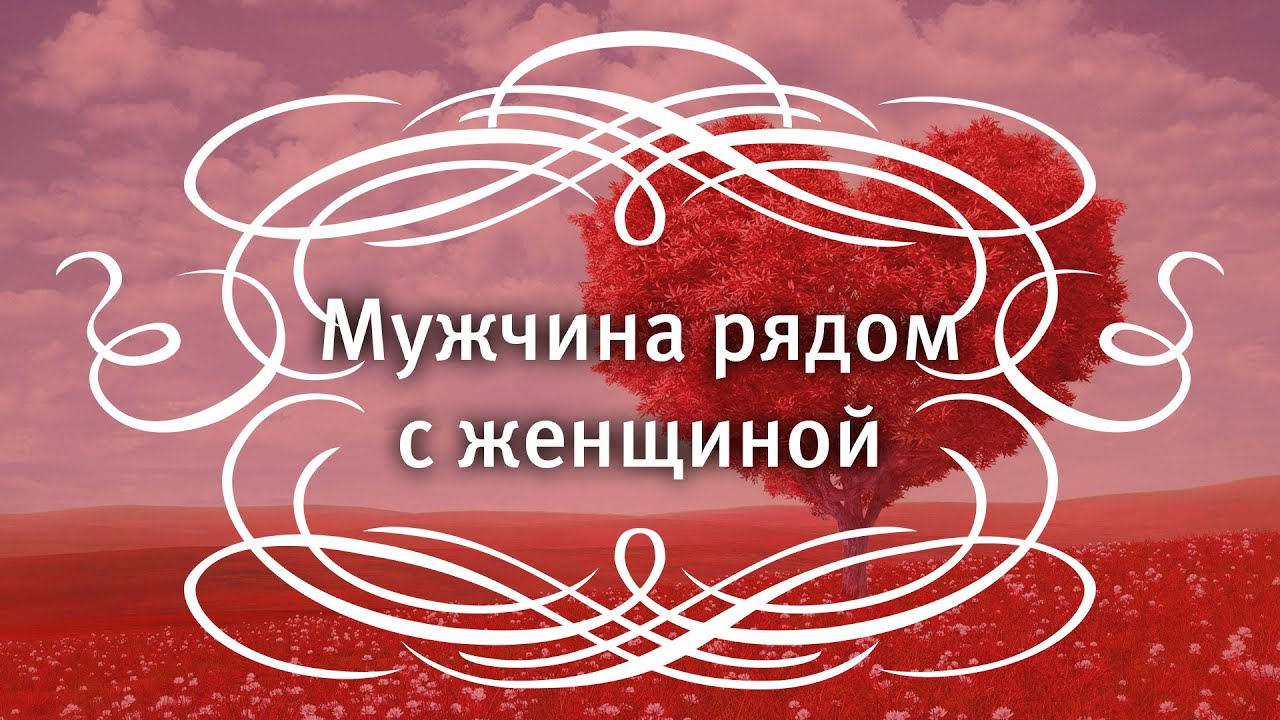 Екатерина Андреева - Мужчина рядом с женщиной.