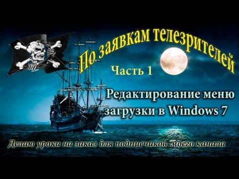 Редактирование меню загрузки в Windows 7