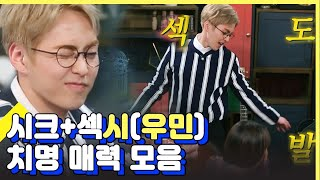 Gambar cover (ENG/SPA/IND) EXO Xiumin Sexy Dance  in Front of TVXQ Chang Min & NCT Mark) | Life Bar | Mix Clip
