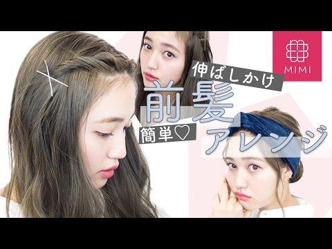伸ばしかけ前髪も可愛く♡うざバングヘアアレンジ 阿島ゆめ編 MimiTV♡