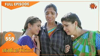 Pandavar Illam - Ep 559 | 22 Sep 2021 | Sun TV Serial | Tamil Serial