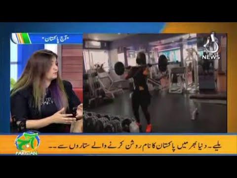 Dunya Main Pakistan Ka Naam Roshan Karnay Walay Sitaray   Aaj Pakistan with Sidra Iqbal   Aaj News