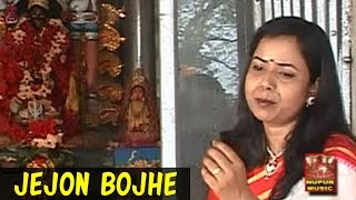 Jejon Bojhe | Bengali Devotional Song | Bharoti Pan | Nupur Music | Bangla Bhakti Geeti