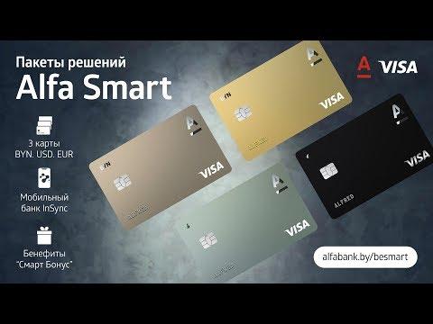 ALFA SMART - Пакеты решений от Альфа-Банка