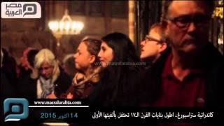 مصر العربية |كاتدرائية ستراسبورغ.. اطول بنايات القرن الـ17 تحتفل بألفيتها الأولى
