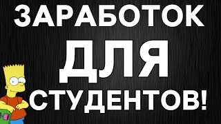 Быстрый заработок  в интернете  (для студентов) - domadelo.ru/16
