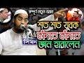 Bangla waz 2019 hafizur rahman siddiki kuakata - New islamic waz 2019