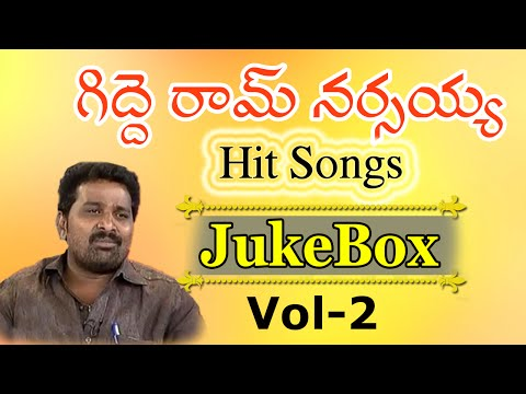 Gidde Ram Narsaiah Hit Songs -Telangana Folk songs New - Latest Telugu Folk Songs Janapada Geethalu