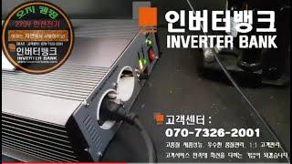 (출처: 인버터뱅크) 차량용인버터를 12V 자동차에 설…