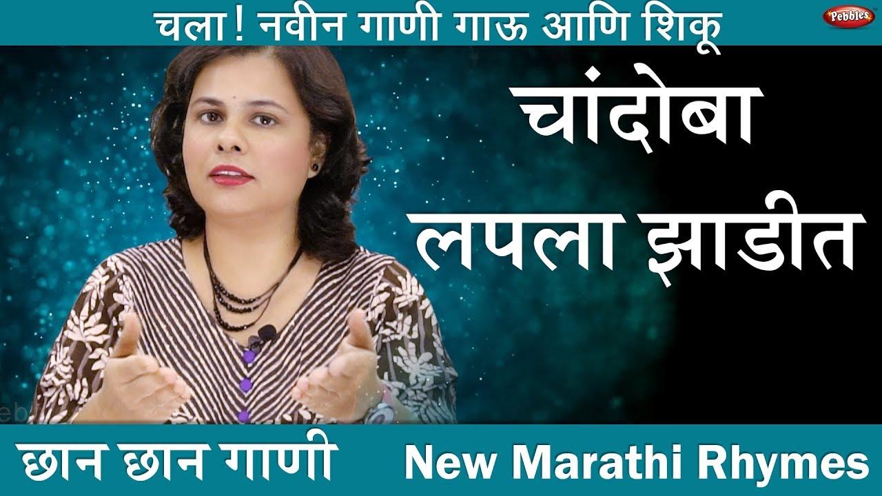 Marathi balgeete video