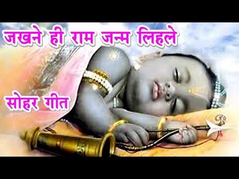 जखनइ राम जनम लेले  - Sohar Song | Maithili Sohar songs 2017 |