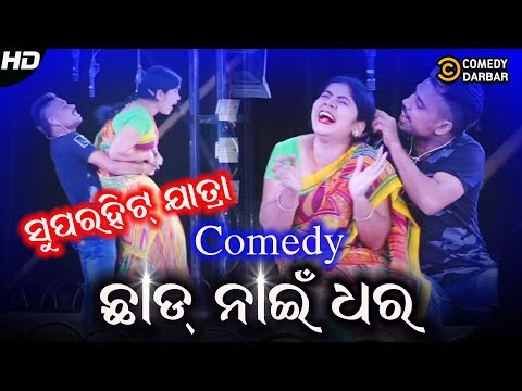 Chhad Nai Dhar Super Funny Jatra Comedy On Comedy Darbar