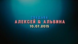 Свадьба от Нестандарта для Алексея и Альбины