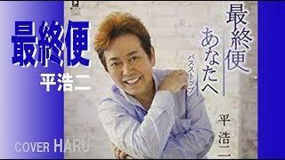 平浩二さんの3月28日発売の新曲です。