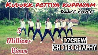 Kudukku Pottiya Kuppayam   D7Crew Choreography