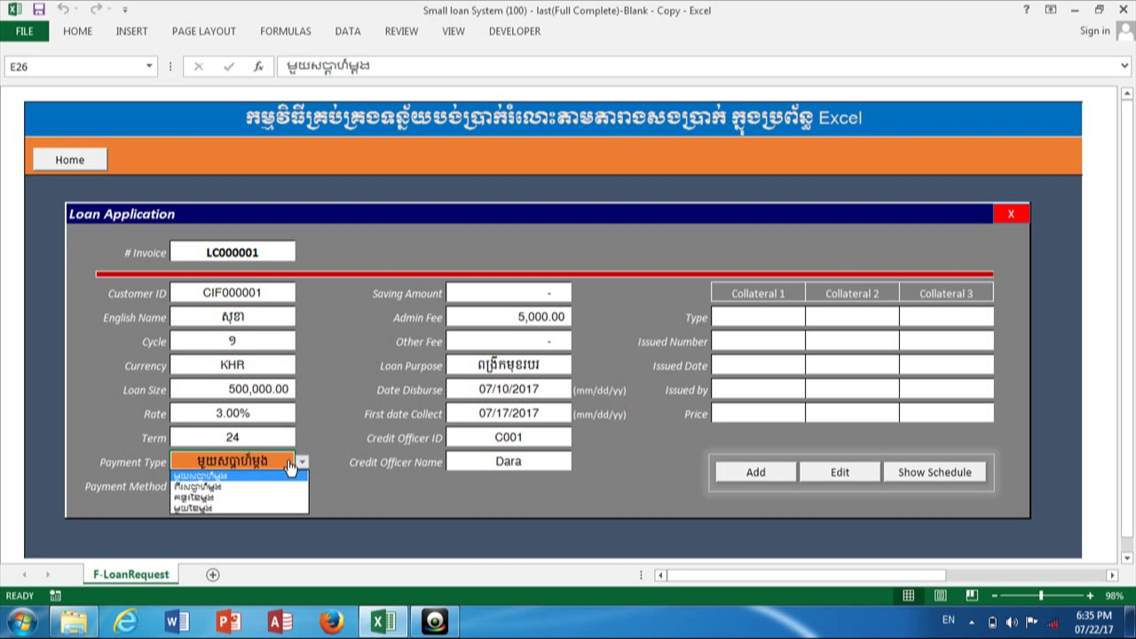 loan management system in excel