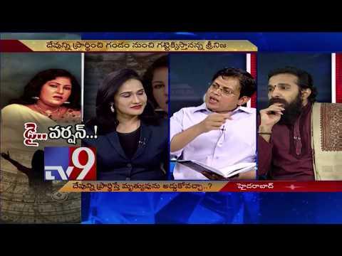 Can dreams predict death?    Babu Gogineni    Anantha Sharma - TV9