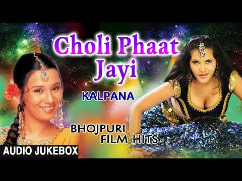 चोली PHAAT Jayi | भोजपुरी फ़िल्म हिट ऑडियो गीत JUKEBOX | गायक - कल्पना | टी-सीरीज़ HamaarBhojpuri