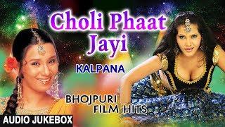 choli phaat jayi bhojpuri film hits audio songs jukebox singer kalpana t series hamaarbhojpuri