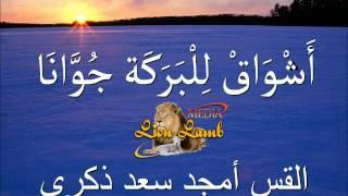 أشواق للبركة جوانا - القس أمجد سعد ذكري