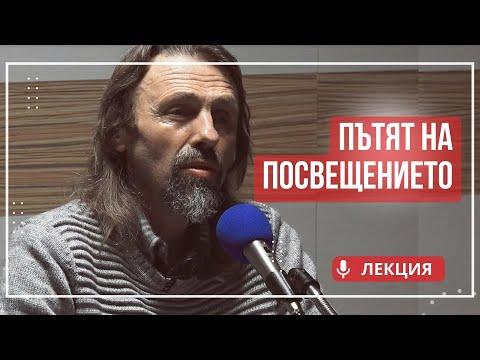 Елеазар Хараш: Пътят на посвещението (ЛЕКЦИЯ 02.05.2017)из YouTube · Длительность: 41 мин53 с