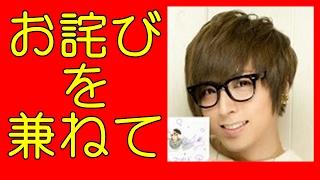 蒼井翔太 お詫びを兼ねて… チャンネル登録お願いします。 hisa https://...