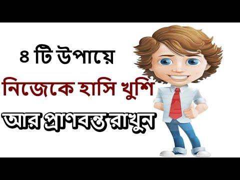 কিভাবে সকল বাধা বিপত্তি অতিক্রম করে সব সময় ভালো থাকা যায় | bangla motivational video 2018