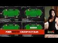 Pokermonster: обзор и отзывы про Покер монстр (китайская покер сеть)