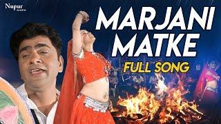 Marjani Matke   Uttar kumar & Meenu Nagar   New Haryanvi Songs Haryanavi 2019   Dhakad Chhora