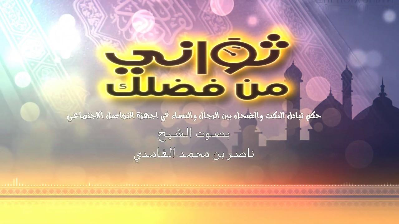 حكم تبادل النكت والضحك بين الرجال والنساء في اجهزة التواصل الاجتماعي -  الشيخ ناصرال زيدان الغامدي