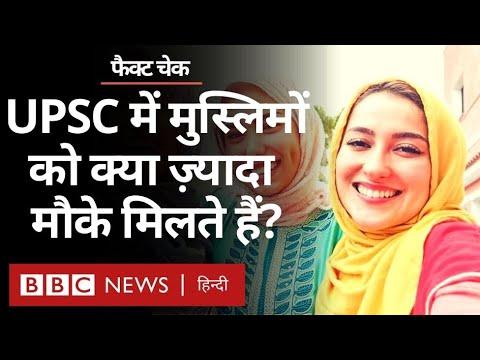 UPSC के Civil Services Exams में Muslims को छूट देने के दावे का सच क्या है? (BBC Hindi)