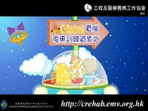 crehab emv - YouTube