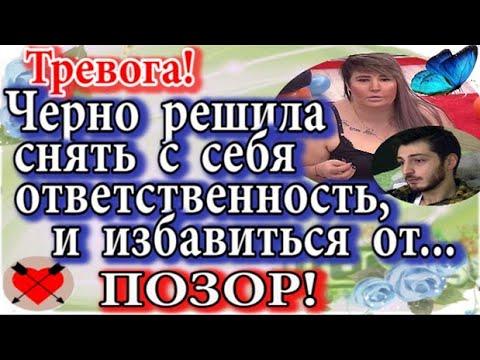 Дом 2 новости 10 декабря (эфир 16.12.19) Тревога! Черно решила избавиться от ответственности. Позор