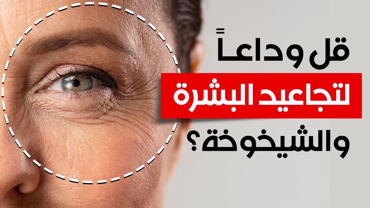 مكافحة الشيخوخة تخلصي من تجاعيد الوجهه - كيف تبدو اصغر من عمرك بعشر سنوات ؟