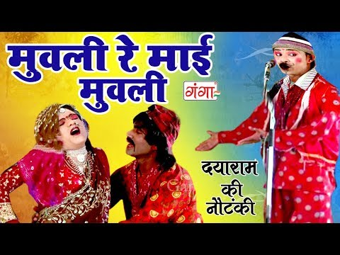 मुवली रे माई मुवली - Dayaram Ki Nautanki | Bhojpuri Nautanki Nach Programme